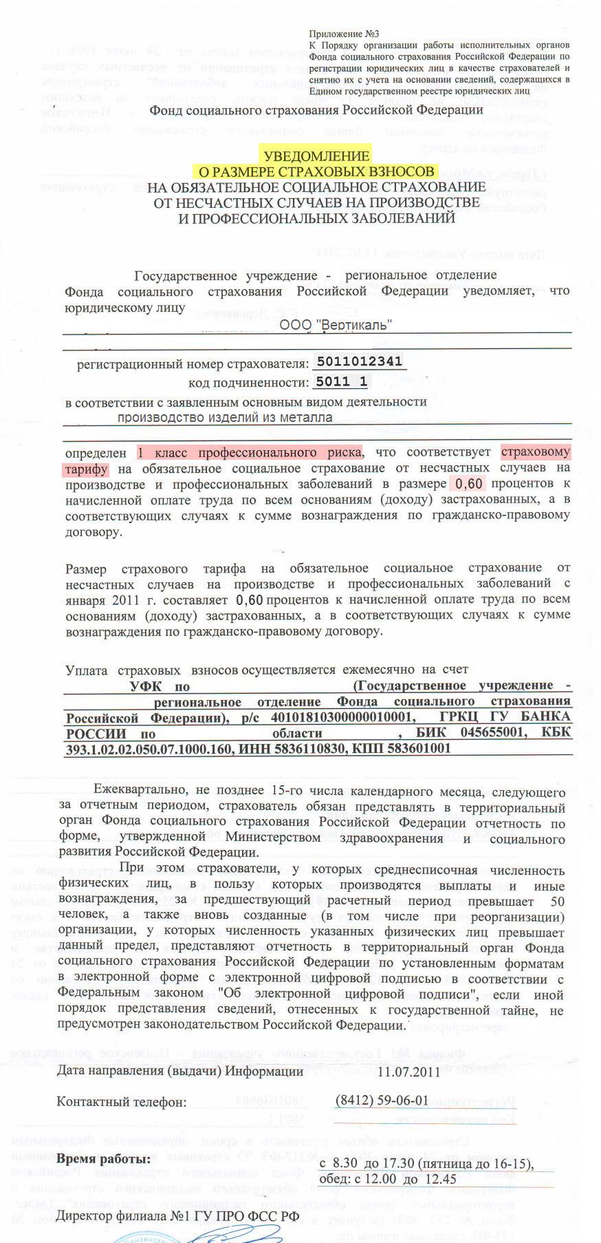 Гу Мро Фсс Рф Код Подчиненности